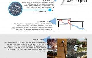 תכנון בר קיימא לפרויקט